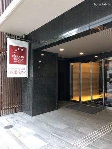 ホテルの入口と看板