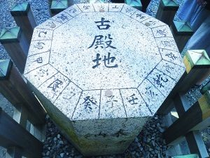 猿田彦神社古殿地