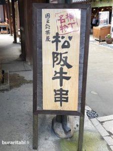 松坂牛串の看板