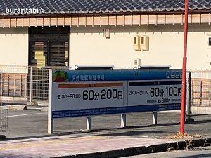 近隣駐車場の料金看板