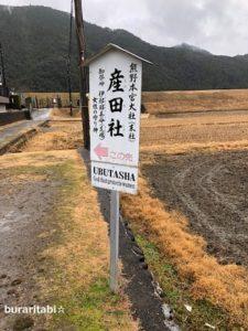 産田社の看板