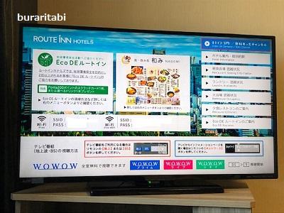 テレビにうつったホテル情報